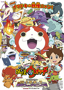 youkai_watch_b2size_1218