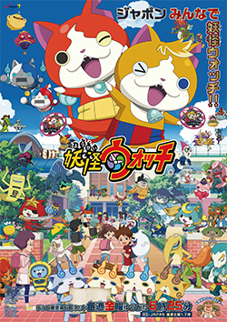 youkai_watch_tv4