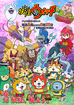 youkai_watch_tv5