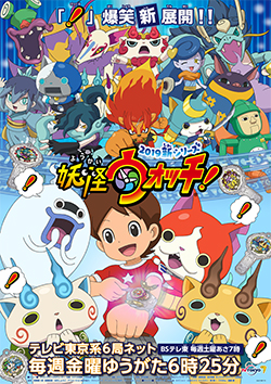 youkai_watch_tv8